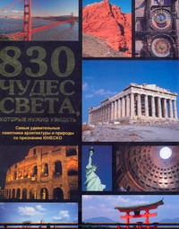 830 чудес света, которые нужно увидеть Волков А.В.