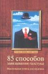 Финк Т. - 85 способов завязывания галстука обложка книги