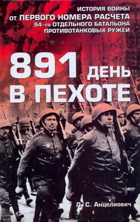 891 день в пехоте Анцелиович Л.С.