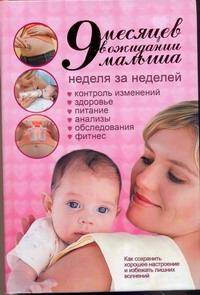 9 месяцев в ожидании малыша. Неделя за неделей Галина Мария Семеновна