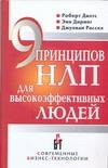9 принципов НЛП для высокоэффективных людей обложка книги
