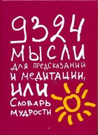 Олюнин С.Р. - 9324 мысли для предсказаний и медитации, или Словарь мудрости обложка книги