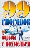 Скривнер Д. - 99 способов борьбы с похмельем обложка книги