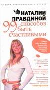 Керсти Готтфрид - 99 способов быть счастливыми обложка книги