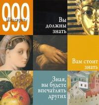 - 999 шедевров обложка книги