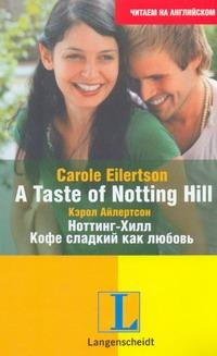 Айлертсон Кэрол - A Taste of Notting Hil l= Ноттинг-Хилл. Кофе сладкий как любовь обложка книги