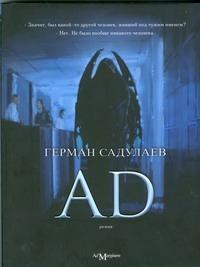 Садулаев Г. - AD обложка книги
