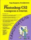 Adobe Photoshop CS2 в вопросах и ответах обложка книги