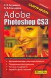 Глушаков С.В. Adobe Photoshop CS3. Самоучитель видеосамоучитель adobe photoshop cs3 cd