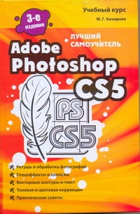 Хачирова М.Г. Adobe Photoshop CS5. Лучший самоучитель коллектив авторов adobe photoshop lightroom 5 официальный учебный курс