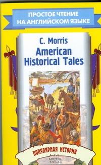 Morris Ch. - American Historical Tales. Популярная история обложка книги
