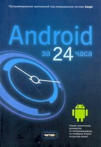 Дэрси Лорен - Android за 24 часа. Программирование приложений под операционную систему Google обложка книги