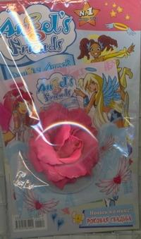 - Angels Friends Журнал № 1/2012+вложение обложка книги