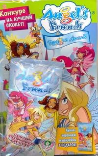 - Angels Friends Журнал № 3/2011+вложение обложка книги