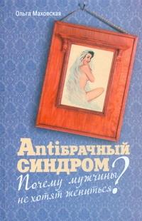 Маховская О.И. - ANTIбрачный синдром обложка книги