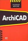 Прохорский Г.В. - ArchiCAD обложка книги