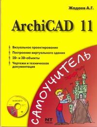 Жадаев А.Г. - ArchiCAD 11 + CD обложка книги