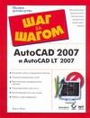 Фрей Дэвид - AutoCAD ® 2007 и  AutoCAD LT® 2007 обложка книги