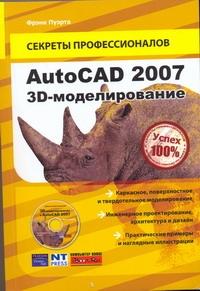 AutoCAD 2007. 3-D моделирование + DVD Пуэрта Фрэнк