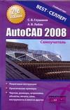 Глушаков С.В. - AutoCAD 2008 обложка книги