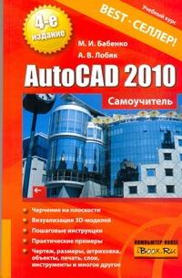 Бабенко М.И. - AutoCAD 2010 обложка книги