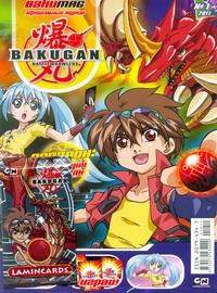 - BAKUGAN.Журнал №1(4)/2011 обложка книги