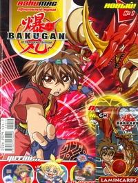- BAKUGAN.Журнал №1/2010 обложка книги