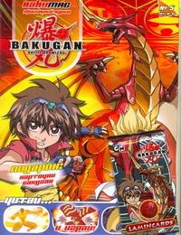 - BAKUGAN.Журнал №5(8)/2011 обложка книги