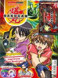 - BAKUGAN.Журнал №8(11)/2011 обложка книги