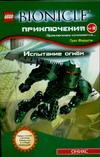 Фаршти Г. - Bionicle. Приключения №2. Испытание огнем обложка книги