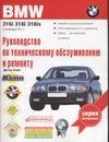 Корп Д. - BMW 316i, 318i, 318is, выпуск с января 1991 года обложка книги