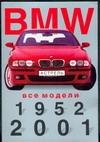 Цайхнер В. - BMW. Все модели, 1952 - 2001 обложка книги