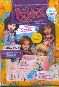 - Bratz.Стильная подружка№4 2011+ вложение обложка книги