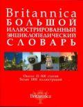 Britannica. Большой иллюстрированный энциклопедический словарь от ЭКСМО