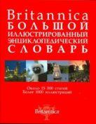 Britannica. Большой иллюстрированный энциклопедический словарь