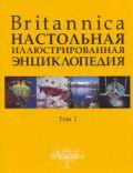 Britannica. Настольная энциклопедия. В 2 т. Т. 1-2 от ЭКСМО