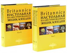 Britannica. Настольная энциклопедия. В 2 т. Т. 1-2