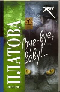 Платова В.Е. - Bye-bye, baby! обложка книги