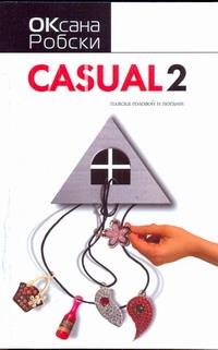 Робски Оксана - Casual 2. Пляска головой и ногами обложка книги