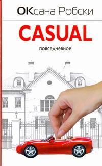 Casual. Повседневное обложка книги