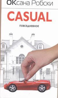 Casual.Повседневное обложка книги