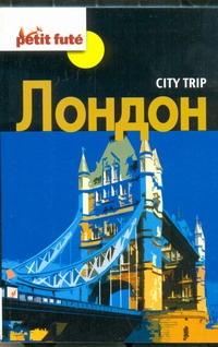 - City trip. Лондон обложка книги