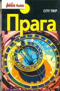 - City trip. Прага обложка книги