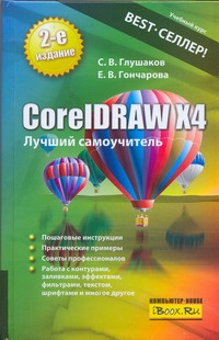 Глушаков С.В. - CoreIDRAW X4 обложка книги