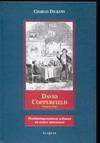 Dickens Ch. - David Copperfield. В 2 т. Т. 1 обложка книги