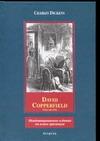 Dickens Ch. - David Copperfield. В 2 т. Т. 2 обложка книги