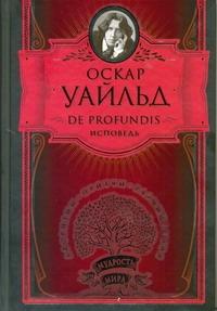 Уайльд О. - De Profunfis. Баллада Редингской тюрьмы. Философские мысли и изречения. Афоризмы обложка книги