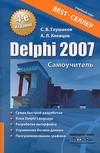Глушаков С.В. - Delphi 2007 обложка книги