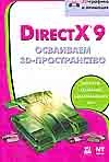 Direct X9. Осваиваем 3D-пространство Торн Ален