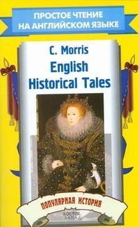 Morris Ch. - English Historical Tales. Популярная история обложка книги